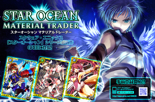 star-ocean-material-trader