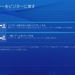 playstation.4.2.00.update.08