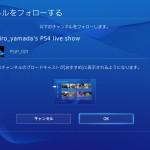 playstation.4.2.00.update.23